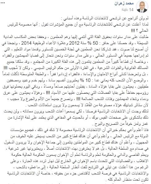 مدرس يعلن ترشحة للرئاسة..  زهران: لن أتراجع وهذه أسبابي 12221