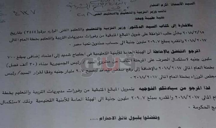 خلاف في التعليم على التبرع بـ 209 مليون جنيه لصندوق تحيا مصر 12312