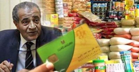 وزير التموين: استخراج بطاقة التموين بعد 7 أيام فقط بحد أقصى و تعويض صاحب البطاقة في حالة التأخير 1236