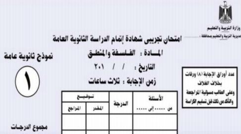 نماذج امتحان الفلسفه و المنطق المتوقعة للصف الثالث الثانوي 2018 من الوزارة 13115