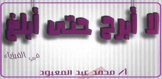 شرح فيزياء الثانوية العامة 2019 مستر محمد عبد المعبود 1319