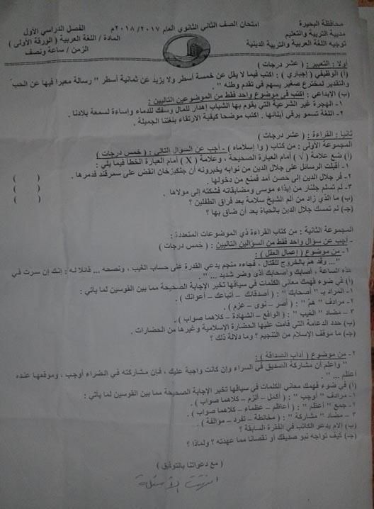 امتحان اللغة العربية للثانى الثانوى نصف العام 2018 ادارة الدلنجات_بحيرة 1376