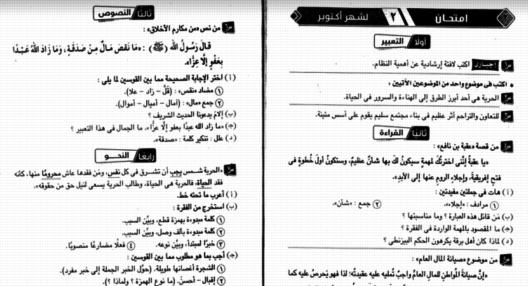 تجميع أقوى امتحانات اللغة العربية للصف الأول الإعدادي ترم أول  140