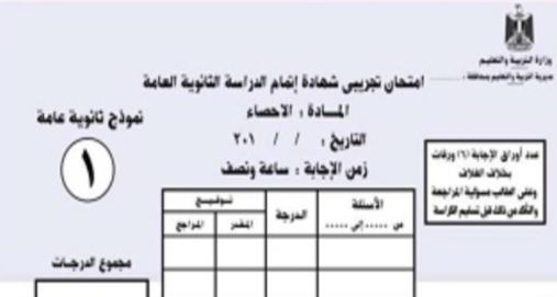 امتحان الاحصاء للثانوية العامة 2018 14106