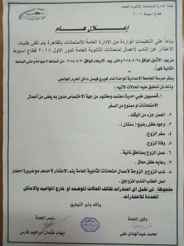اعتذارات الثانوية العامة 2018 محافظة اسيوط 14130