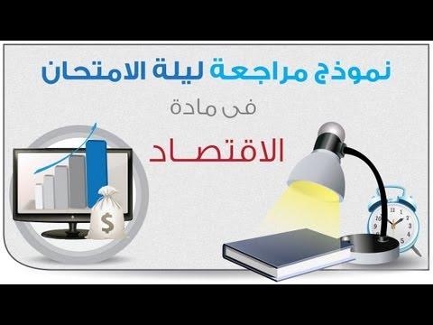 فيديو: مراجعة نهائية فى مادة الإقتصاد للصف الثالث الثانوي مستر عبد الحميد حمزة 14305310