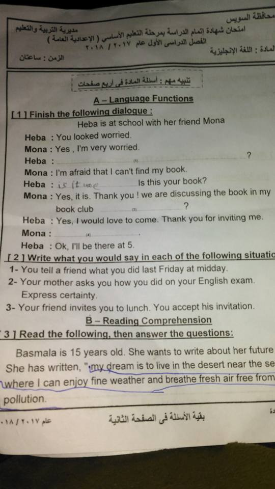 امتحان اللغة الانجليزية للثالث الإعدادي الترم الأول 2018 محافظة السويس 1458
