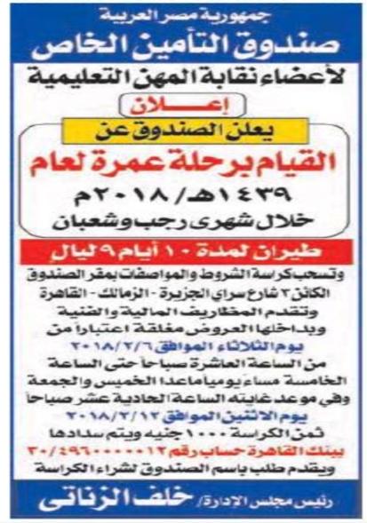 """نقابة المهن التعليمية"""" تعلن عن عمرة رجب وشعبان  للعام 1439 هـ / 2018 م 1495"""