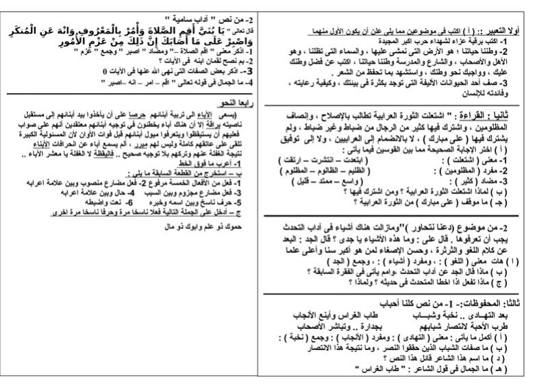 نموذج امتحان اللغة العربية للصف السادس الابتدائى ترم ثانى 15248410