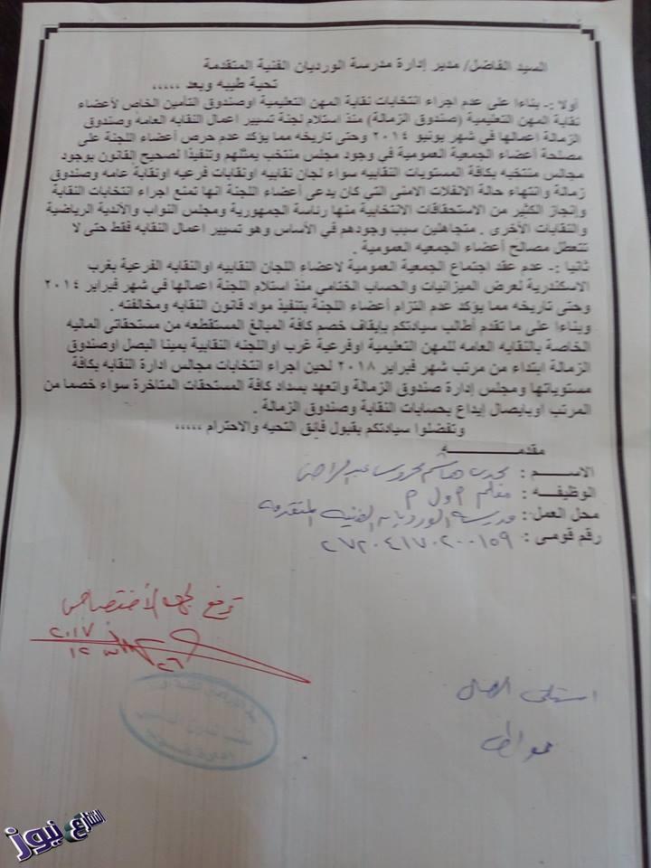 مذكرة رسمية لوقف الاستقطاعات المالية من المعلمين لصالح نقابه المهن التعليميه 15511