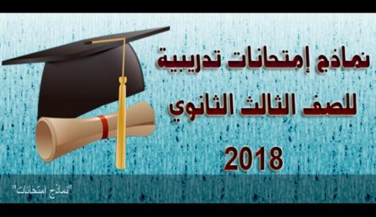 نماذج امتحانات الثانوية العامة التى لن يخرج عنها امتحان 2018 في جميع المواد 16104