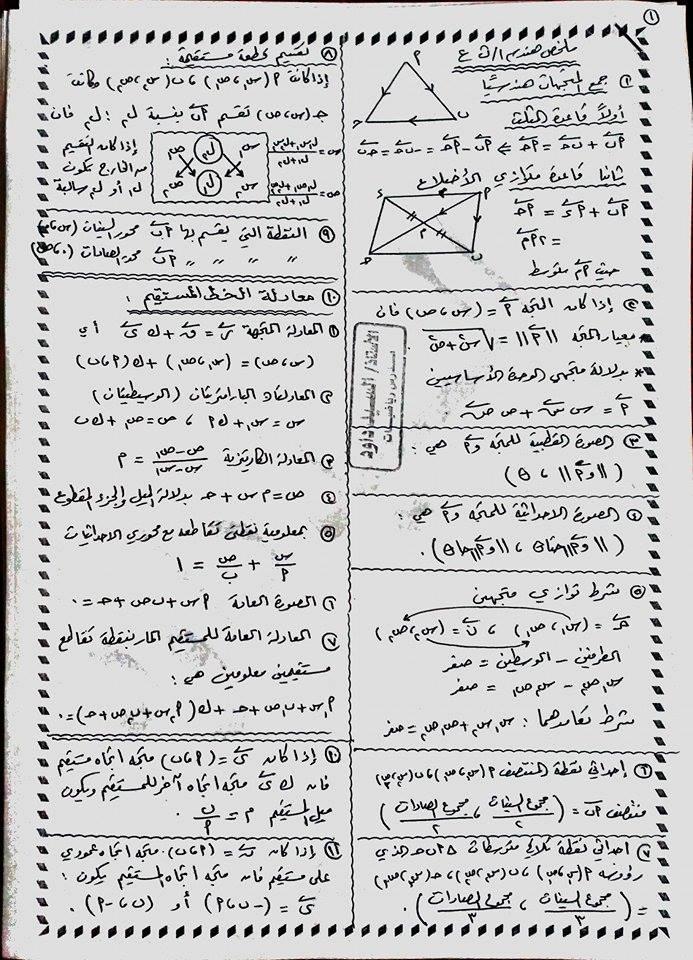 مراجعة قوانين الجبر وحساب المثلثات والهندسة للصف الاول الثانوي ترم ثاني في 3 ورقات 1640