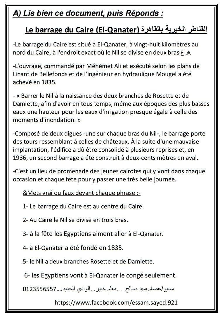 4 وثائق لغة فرنسية للثانوية العامة 2018 1658