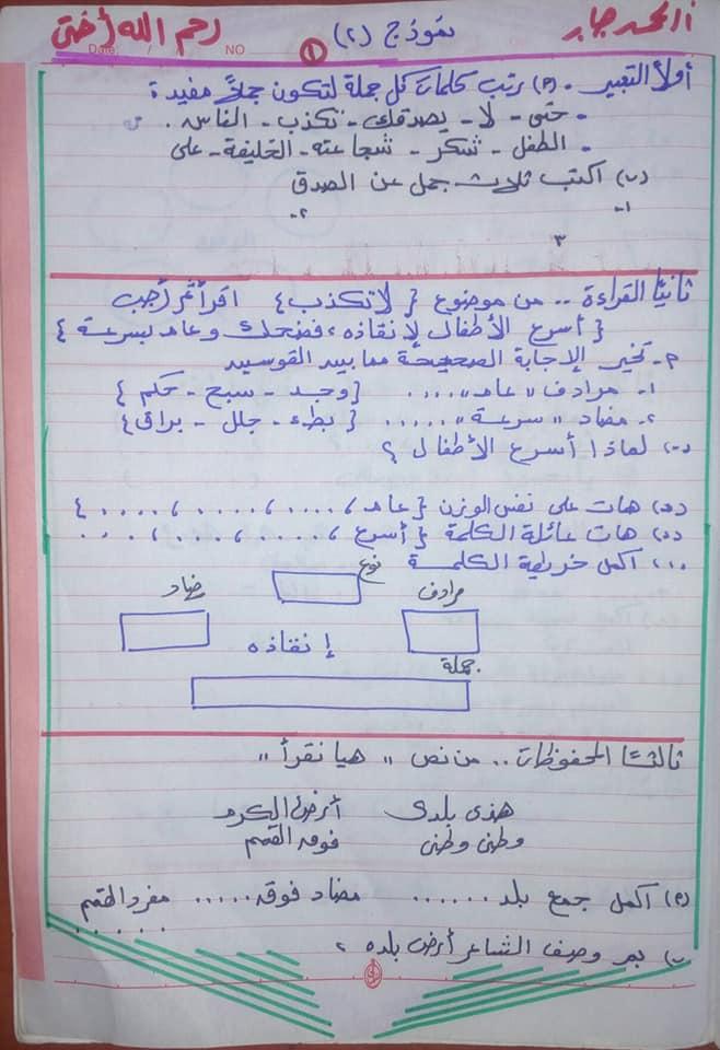 نموذج امتحان اللغة العربية للصف الثاني الابتدائي الترم الثاني ٢٠١٨ 1691
