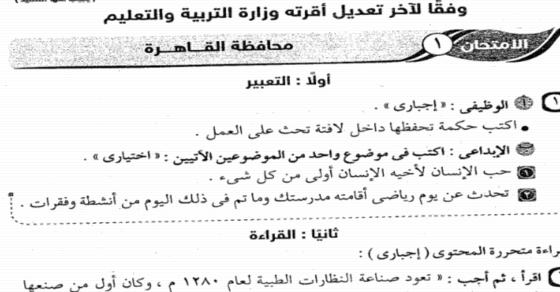 20 امتحان لغة عربية للصف السادس الابتدائي لن يخرج عنها امتحان الترم الثاني 1707