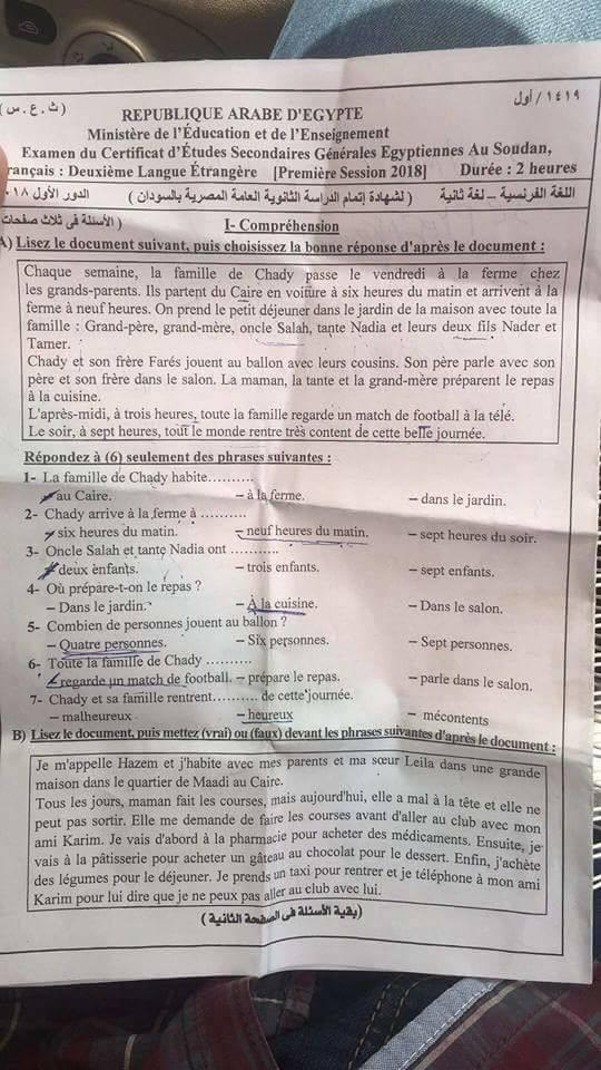 امتحان اللغة الفرنسية للثانوية العامة 2018 السودان 1755