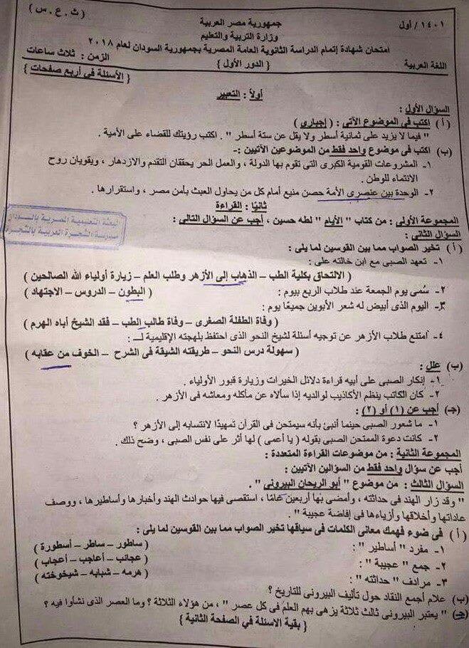 امتحان اللغة العربية للثانوية العامة 2018 السودان 1760