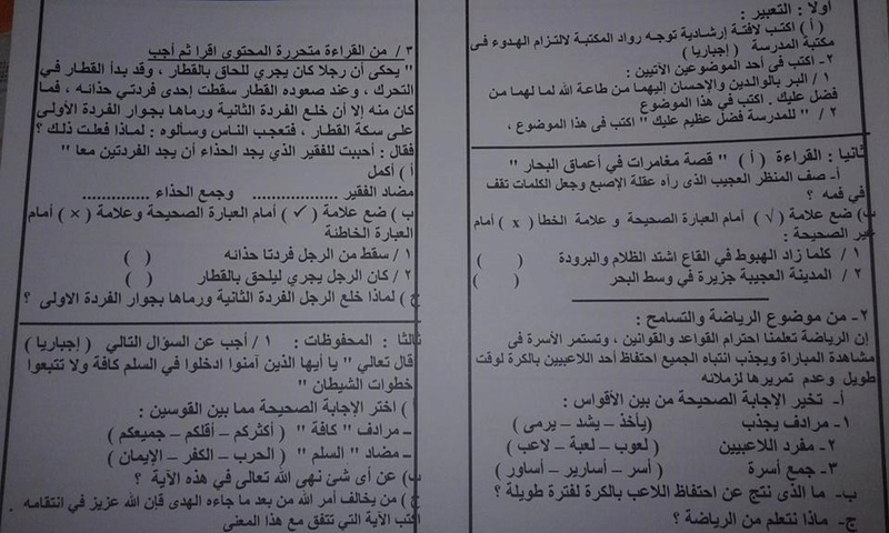 نموذج امتحان لغة عربية للصف الخامس آخر العام  1761