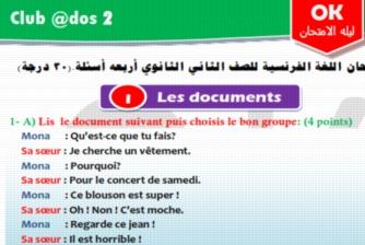 مراجعة ok ليلة امتحان لغة فرنسية الصف الثاني الثانوي ترم ثاني 1763