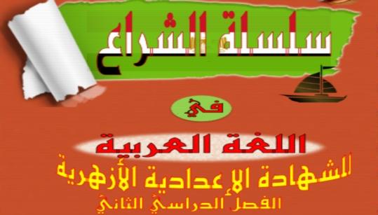 مراجعة اللغة العربية للثالث الاعدادى الازهرى ترم ثانى 2018  1765