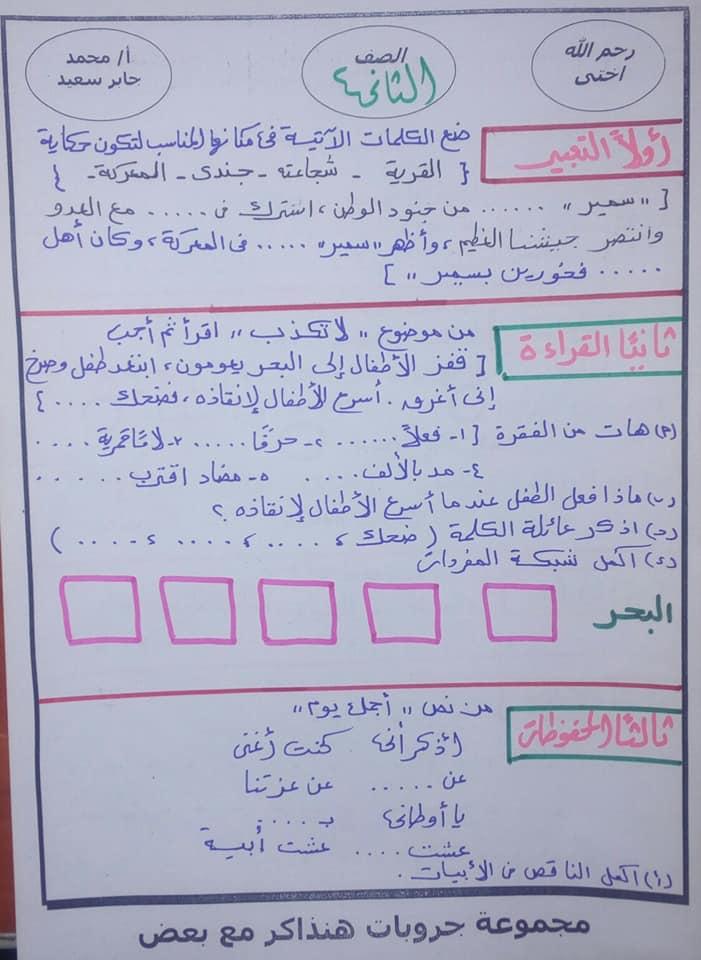 مراجعة لغة عربية + الإملاء للصف الثاني الابتدائي ترم ثاني 1769