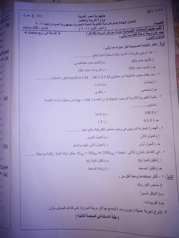 امتحان الكيمياء للثانوية العامة - السودان 2018 1776