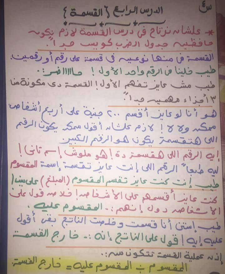 شيتات تبسيط القسمة للصف الرابع والخامس والسادس مستر احمد جوهر 183