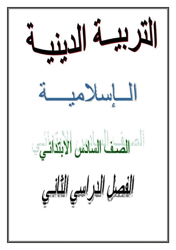 مرجعه التربيه الاسلامية للصف السادس + حل تمارين الكتاب المدرسي ترم ثاني 1841