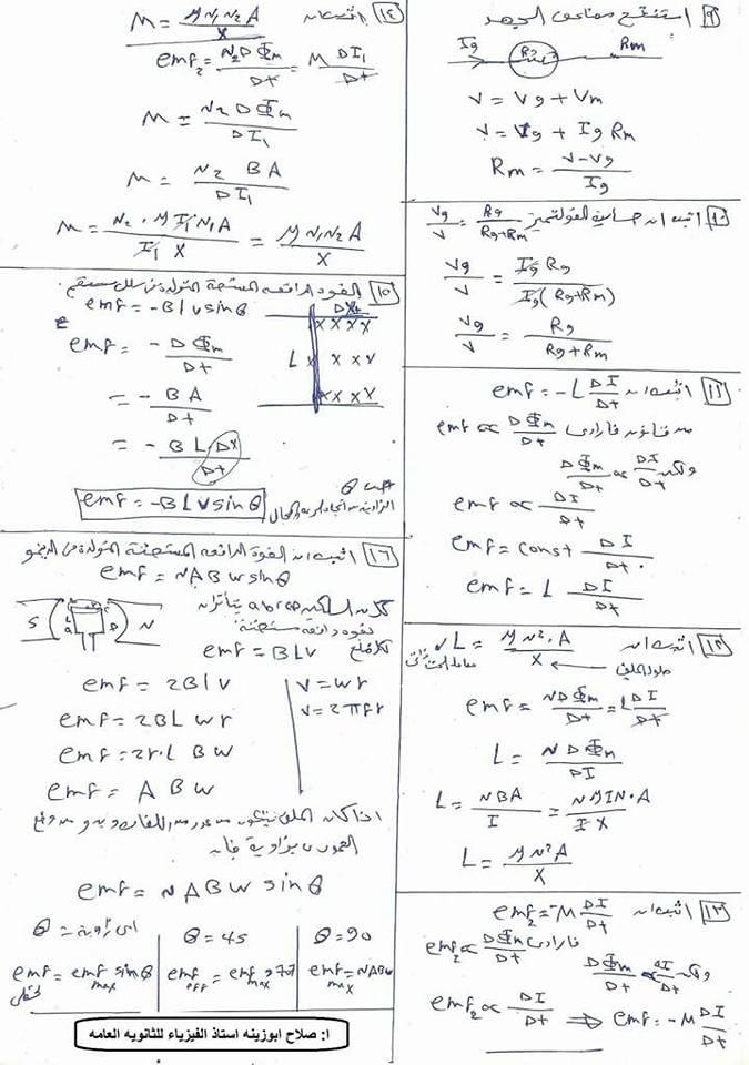 اثباتات منهج الفيزياء ثالث ثانوي 1853