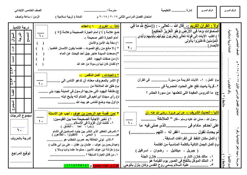 امتحان التربية الاسلامية للصف الخامس الابتدائى الترم الثانى 2018 1860