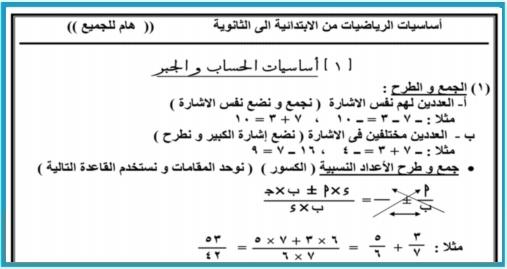 أساسيات الرياضيات من الابتدائية الى الثانوية  مستر خالد المنفلوطى 187