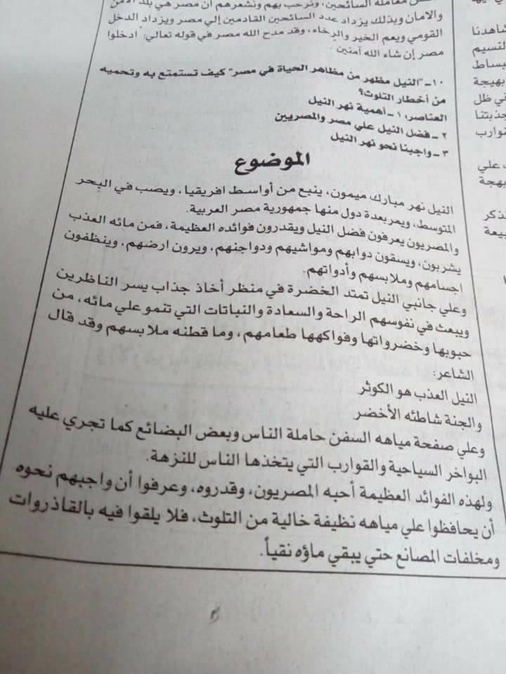 اهم موضوعات التعبير المتوقعه للصف السادس ترم ثاني من جريده الجمهورية 1949