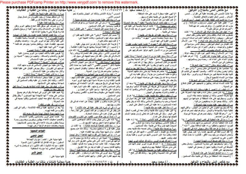 اقوى مراجعة لغة عربية للصف الاول الاعدادي الترم الثاني 2019 أ/ محمد سعيد حماد 1_oae_12