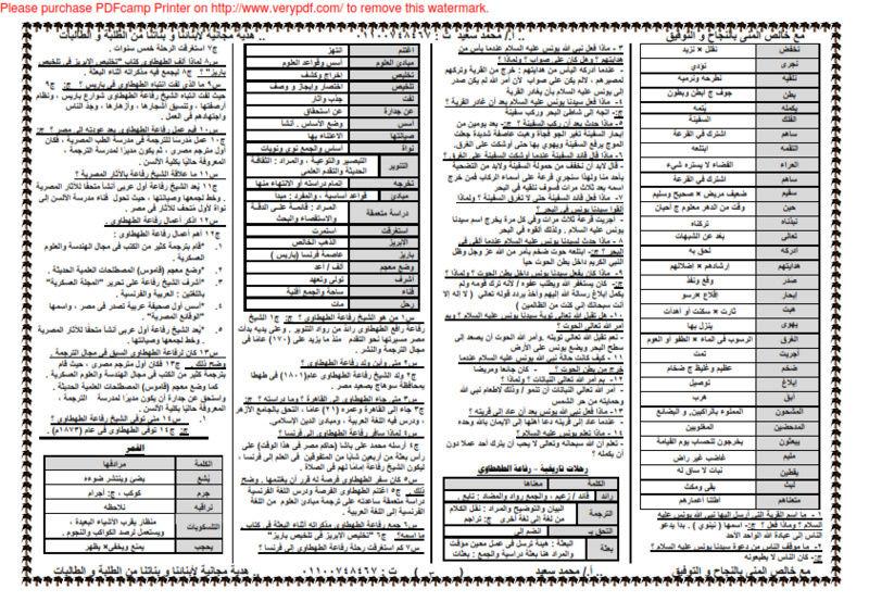 اقوى مراجعة لغة عربية للصف الاول الاعدادي الترم الثاني 2019 أ/ محمد سعيد حماد 1_oae_14
