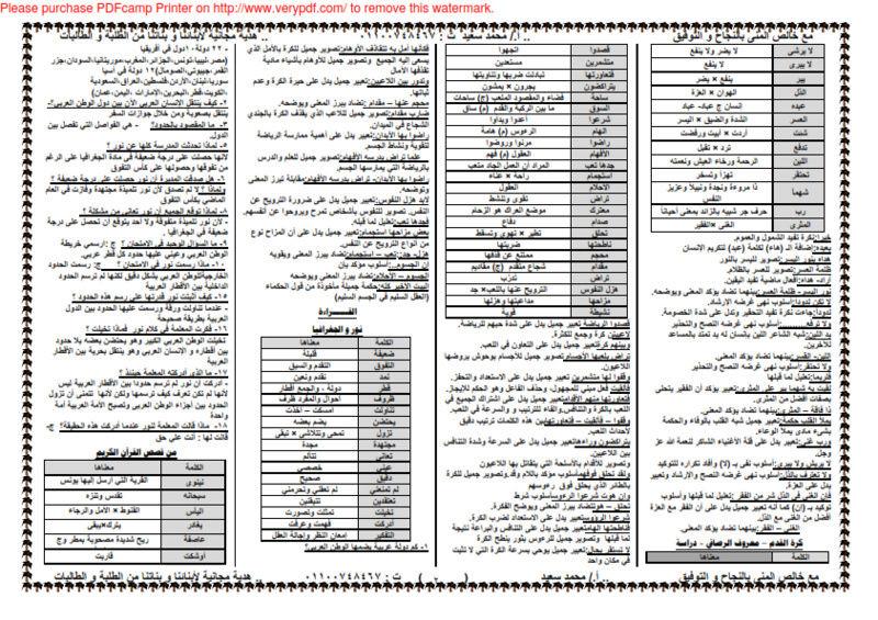 اقوى مراجعة لغة عربية للصف الاول الاعدادي الترم الثاني 2019 أ/ محمد سعيد حماد 1_oae_15