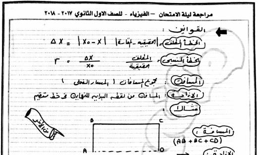قنبلة مراجعة فيزياء الصف الاول الثانوي 25 ورقة تحفة 20210