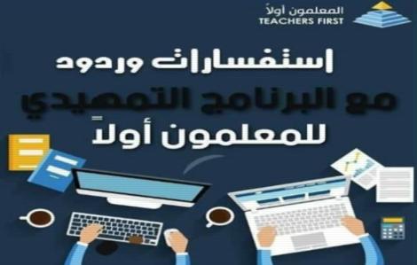 """برنامج """"المعلمون أولا"""" خطوة جديدة في رحلة التنمية المهنية لمعلمي مصر 21002"""