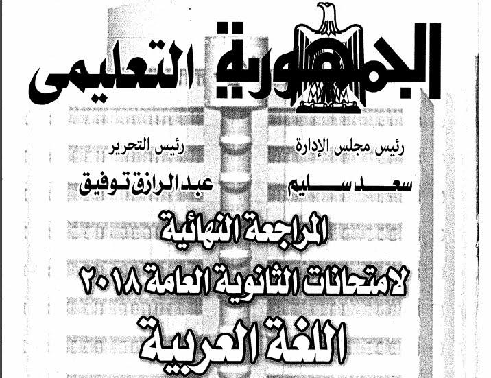 مراجعات وتوقعات امتحان اللغة العربية للصف الثالث الثانوي - ملحق الجمهورية 2018 21005