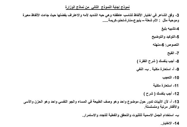 اجابة بوكليت الوزارة الثاني في اللغة العربية للصف الثالث الثانوي فيديو و pdf 21021