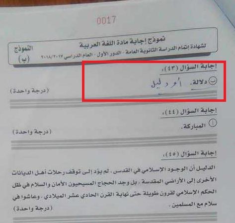 رسمياً.. قرار تعديل نموذج إجابة اللغة العربية للصف الثالث الثانوي 2018 21031