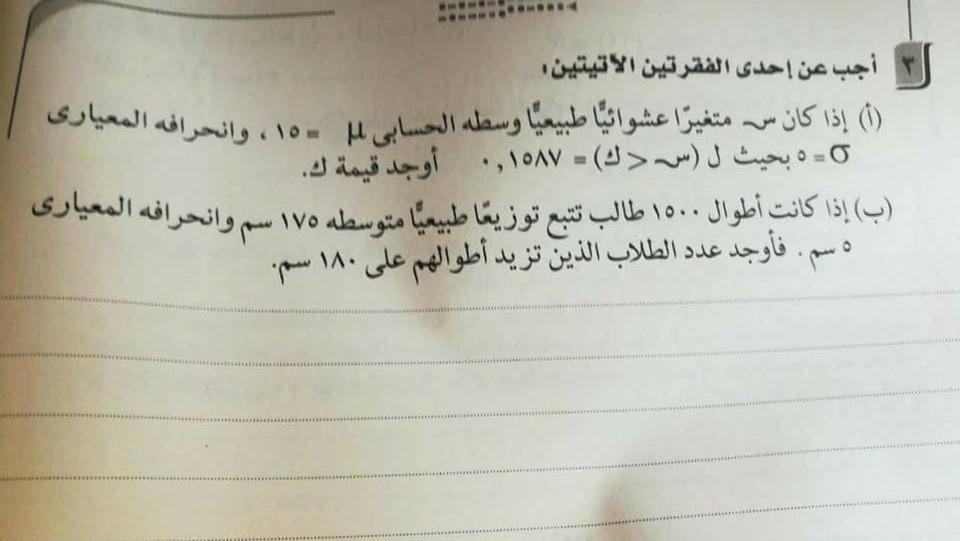 امتحان الاحصاء للصف الثالث الثانوي 2018 + الإجابة 21035