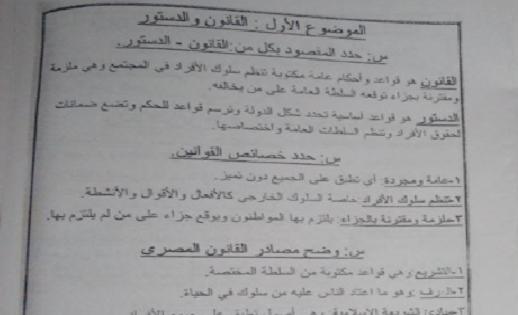 مراجعة التربية الوطنية للثانوية العامة 4 ورقات لن يخرج عنها الامتحان 21037