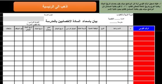 قاعدة بيانات مدرسة اكسل فارغة جاهزة للتعديل لأى مدرسة لكل الصفوف والمراحل الدراسية  21113