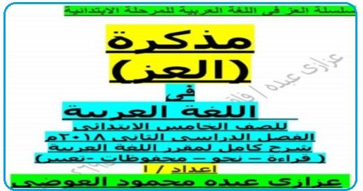 ملزمة شرح رائعة فى اللغة العربية للخامس الابتدائى ترم ثان 2018 مستر عزازي 21126