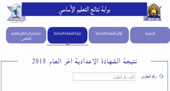 رابط الحصول على نتيجة إعدادية القاهرة برقم الجلوس 21149