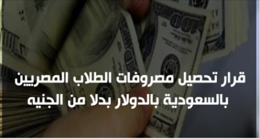 """التعليم"""" تكشف اسباب تحصيل مصروفات الطلاب المصريين بالسعودية بالدولار 2115"""