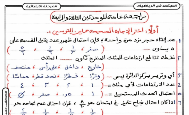 بالإجابات مراجعة الوحدة الثالثة والرابعة رياضيات الصف الخامس ترم اول 2191