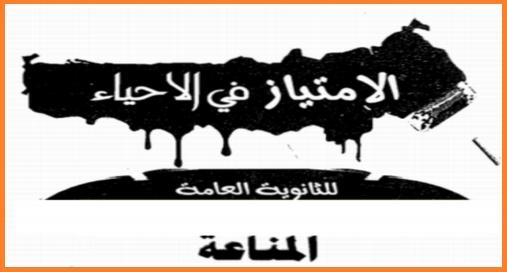 شرح المناعة... احياء ثالثة ثانوي 2018 مستر محمد فرج 2211