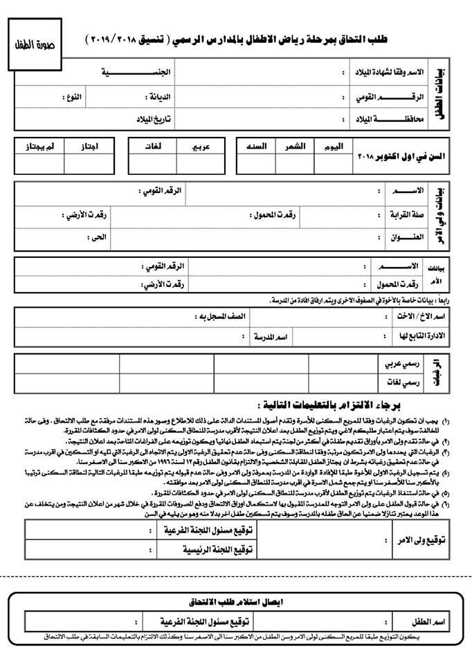 نشرة تعليمات التقديم لرياض الاطفال (عربي وتجريبي) للعام الدراسي 2018 / 2019 22132