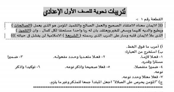 اقوى قطع نحو محلوله الصف الاول اعدادي الترم الثاني مستر محمد عبد اللطيف 2227